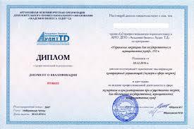 Повышение квалификации для заказчиков по ФЗ с выдачей   Диплом и профессиональной переподготовке установленного образца которое дает право включения в состав закупочных комиссий