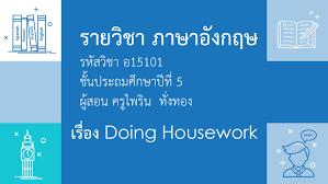DLTV-P.5 วิชาภาษาอังกฤษ ป.5 18/06/63
