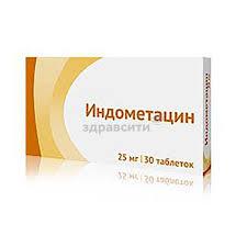 <b>Индометацин таблетки</b> п.п.о. <b>25мг</b> 30 шт. купить, цена ...