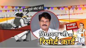 Report जी विधायक Assembly Mp3 Rajpur Election Lagu - 2018 50 19 Download का Anekagratis Card Mb