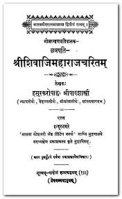 sanskrit biographies of n saints and heroes sanskrit ebooks it