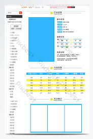 Free Size Chart Template Ecommerce Childrens Wear Detail Page Product Information