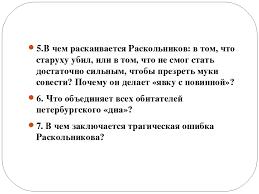 Контрольная работа по роману Преступление и наказание  слайда 3 5 В чем раскаивается Раскольников в том что старуху убил или в