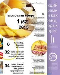 Молокозаводы и технологические отходы fm Журнал Молочная Сфера № 1 52 2015