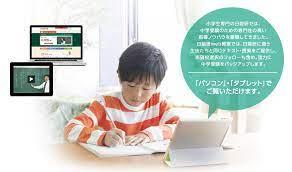 日能研 web 教室