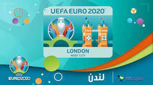 """مدن يورو 2020... لندن عاصمة """"اليورو"""" هذا الصيف"""
