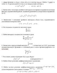 Контрольная по математическому анализу вариант СибГУТИ
