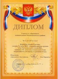 Нижнеингашская СОШ№ Умники и умницы Диплом iii степени