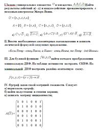 Поиск Клуб студентов Технарь  Контрольная работа по дисциплине Дискретная математика Вариант №5