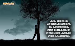 List Of Malayalam Sad Love Quote 40 Sad Love Quote Pictures And Mesmerizing Death Paranayam Malayalam States