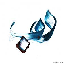 arabic calligraphy art of the word lord with blue ink islamic
