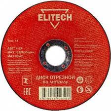 <b>Диск отрезной</b> по металлу Elitech 1820.016300 d-230х22х2,0мм