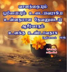 Powerful words on wonderful images are a pure joy for the mind and the soul. May You Be Blessed By God Most High The One Who Made Heaven And Earth Genesis 14 19 Bible Words Tamil Bible Words Tamil Bible