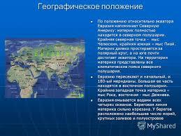 Презентация на тему Евразия Скачать бесплатно и без регистрации  4 Географическое положение По положению относительно экватора Евразия