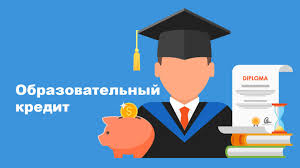 кредит кредит на образование для студентов Образовательный кредит кредит на образование для студентов