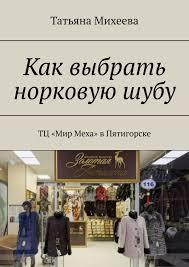 <b>Анна Тимофеева, Как выбрать</b> норковую шубу. ТЦ «Мир Меха» в ...