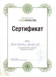 Дипломы и сертификаты Алексей Суховерхов писатель и журналист Базовый курс СЕО