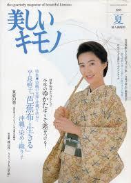 美しいキモノ 1999年夏号表紙萬田久子掲載モデル若村麻由美羽田