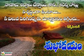 Good Morning Images With Telugu Inspirational Quotes The Mercedes