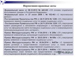 Презентация на тему СОЦИАЛЬНОЕ ОБСЛУЖИВАНИЕ ГРАЖДАН В РОССИЙСКОЙ  2 Нормативно правовые