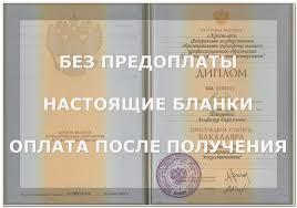 Приобрести диплом о среднем специальном образовании колледж или  Продажа дипломов о среднем специальном образовании колледжи и техникумы в городе Нижний Новгород