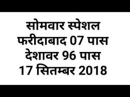 Videos Matching 17 September All Satta Game Chart Trick