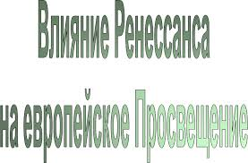 Культура и искусство Влияние Ренессанса на Европейское  Влияние Ренессанса 13 на европейское Просвещение