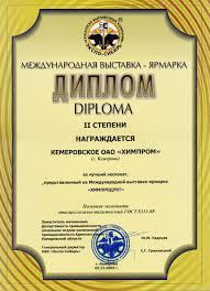 Дипломы и медали международных выставок ярмарок  2003 год Диплом 2 степени за лучший экспонат представленный на международной выставке ярмарке Химпродукт