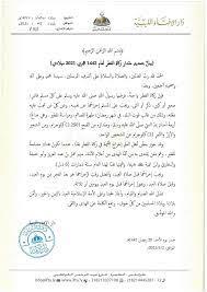 دار الإفتاء تحدد قيمة زكاة... - ليبيا تايمز - Libya Times