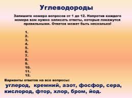 Контрольная работа № ТЕСТ Неметаллы  Неметаллы 11 кл