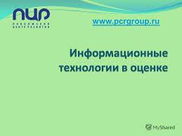 Презентация на тему pcrgroup ru Основные процессы системы   pcrgroup ru 2 Основные процессы системы оценки недвижимости