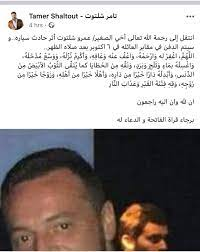 تشييع جثمان شقيق تامر شلتوت بعد صلاة الظهر بمقابر العائلة بـ 6 اكتوبر -  اليوم السابع