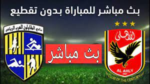 موعد مباراة الاهلى المقاولون العرب في الدوري المصري - YouTube