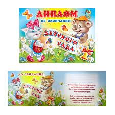 Розетка диплом для детского сада paradigma rg ru мод для убийства детей в skyrim
