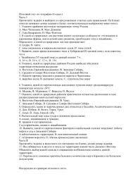 Итоговый тест по географии за класса Вариант  Итоговый тест по географии 8 класс Часть i