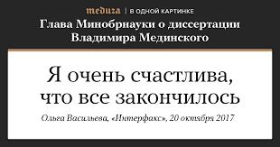 Министр образования и науки Ольга Васильева обрадовалась решению  20 октября президиум ВАК решил что министра культуры Владимира Мединского не надо лишать ученой степени доктора исторических наук