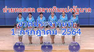 Live! ถ่ายทอดสดหวย 1 กรกฎาคม 2564 รายงานล่าสุด ตรวจหวย 1/07/64 - YouTube