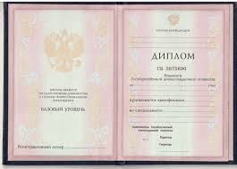 Купить диплом повара в Москве любого разряда Купить диплом повара недорого