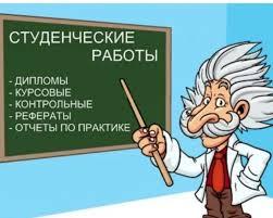 Диплом на заказ в Туле Предложения услуг на ru Тула Дипломные работы