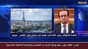 تونس: انقلاب قيس سعيد يواجه المزيد من التحديات والمعارضة الداخلية والخارجية  - YouTube