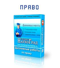 Дипломная работа Заказать в Новосибирске  Дипломная работа на заказ в Новосибирске