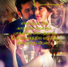 Love Quotes For Husband In Tamil Movies My Husband Inba Husband