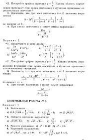 Гдз контрольные работы класс макарычев  Контрольные работы Алгебра 8 класс Макарычев Глазков с ответами В списке снизу найдите свой номер задания