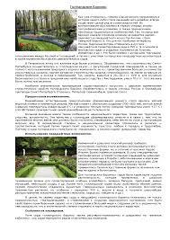 Голландское барокко Ландшафтный дизайн реферат по биологии  Скачать документ