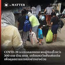 COVID-19 ระบาดคลองเตย พบผู้ติดเชื้อกว่า 300 ราย ด้าน กทม.  เตรียมขอวัคซีนเพิ่มเติม เพื่อคุมการระบาดอย่างเร่งด่วน