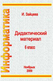 Контрольная работа по теме Компьютер и информация класс Варианты контрольной работы Компьютер и информация 6 класс вошли в данный сборник