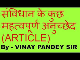 article of indian consution in hindi