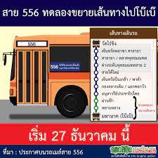 รถเมล์ผ่านโบ๊เบ๊มีสายอะไรบ้างค่ะ - Pantip