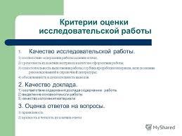 Презентация на тему Реферат как форма государственной итоговой  8 Критерии оценки исследовательской