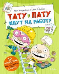 """Книга: """"Тату и Пату идут на работу"""" - <b>Хавукайнен</b>, <b>Тойвонен</b> ..."""